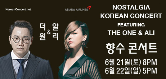 NostalgiaKorean_535x257
